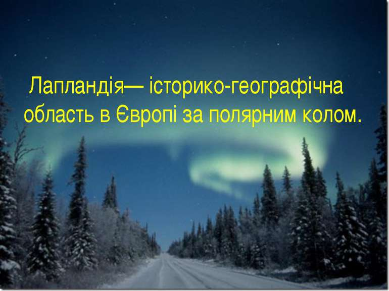 Лапландія— історико-географічна область в Європі за полярним колом.
