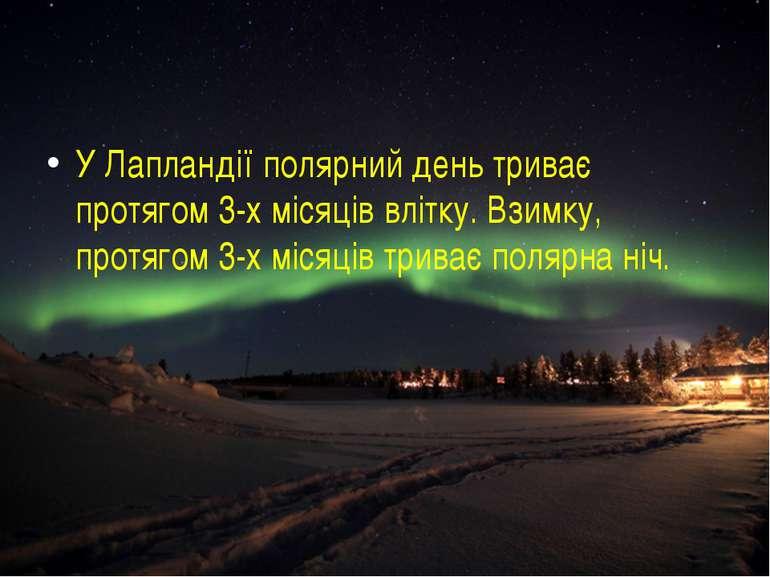 У Лапландії полярний день триває протягом 3-х місяців влітку. Взимку, протяго...