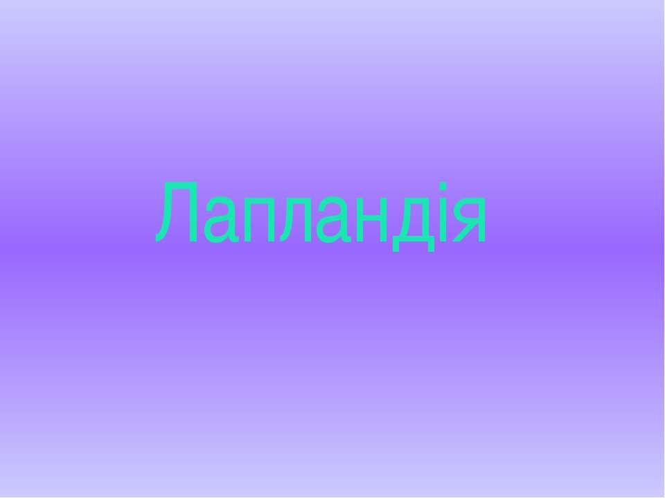 Лапландія