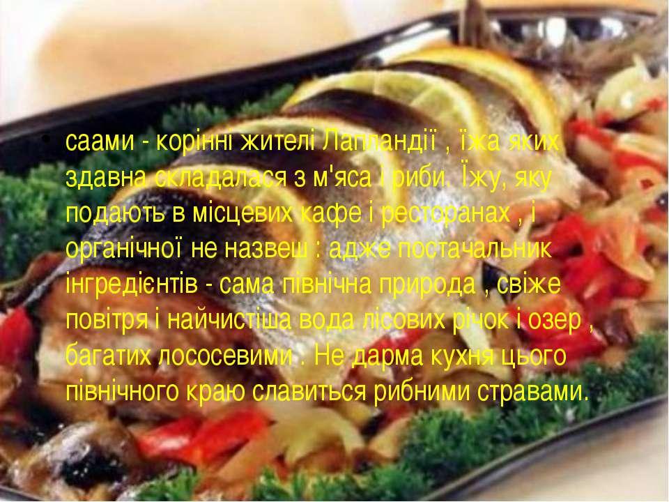 саами - корінні жителі Лапландії , їжа яких здавна складалася з м'яса і риби....
