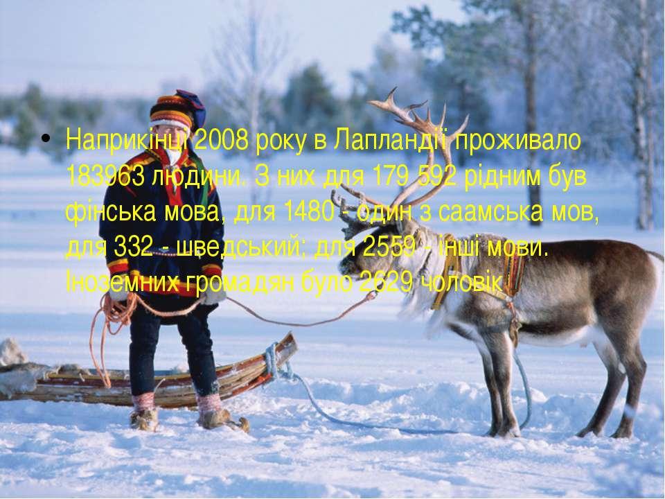 Наприкінці 2008 року в Лапландії проживало 183963 людини. З них для 179 592 р...