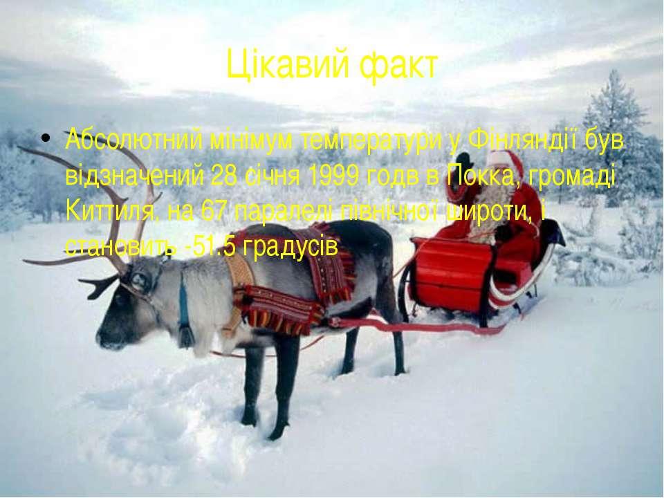 Цікавий факт Абсолютний мінімум температури у Фінляндії був відзначений 28 сі...
