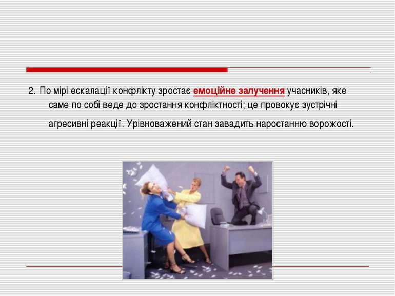 2. По мірі ескалації конфлікту зростає емоційне залучення учасників, яке саме...