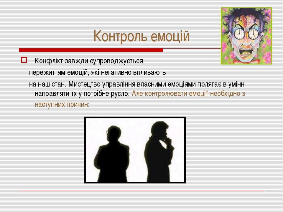 Контроль емоцій Конфлікт завжди супроводжується пережиттям емоцій, які негати...
