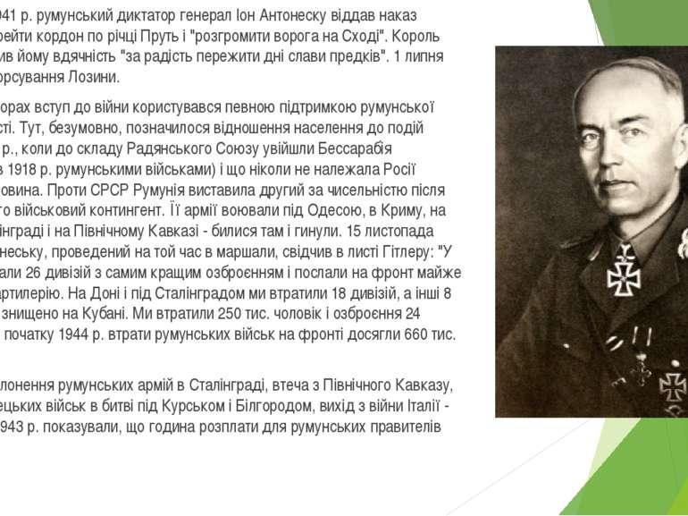 22 червня 1941 р. румунський диктатор генерал Іон Антонеску віддав наказ війс...