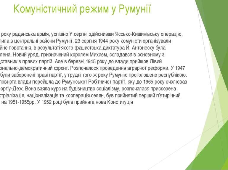 Комуністичний режим у Румунії 1944 року радянська армія, успішно У серпні зді...