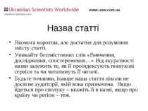 Назва статті Якомога коротша, але достатня для розуміння змісту статті. Уника...