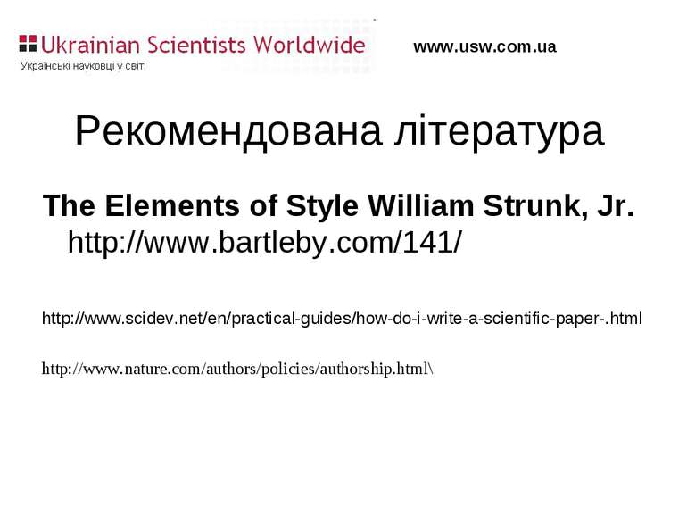 Рекомендована література The Elements of Style William Strunk, Jr. http://www...