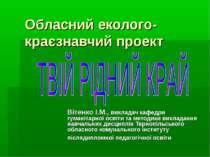 Обласний еколого-краєзнавчий проект Вітенко І.М., викладач кафедри гуманітарн...