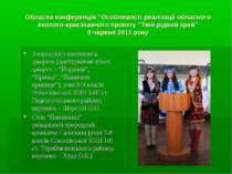 """Обласна конференція """"Особливості реалізації обласного еколого-краєзнавчого пр..."""