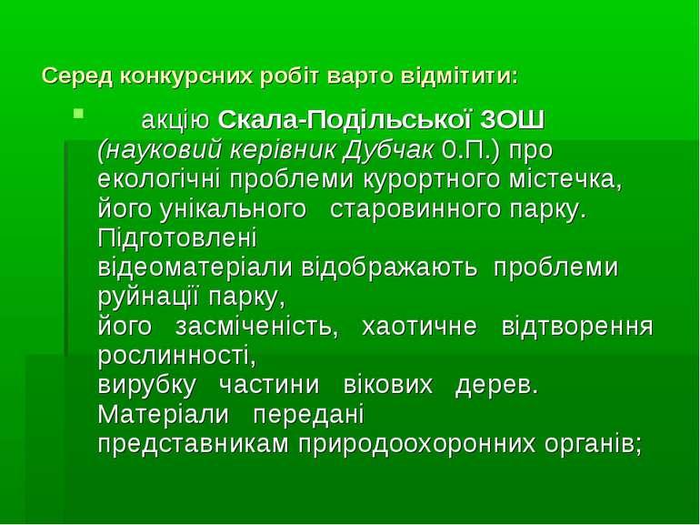 Серед конкурсних робіт варто відмітити: акцію Скала-Подільської ЗОШ (науковий...