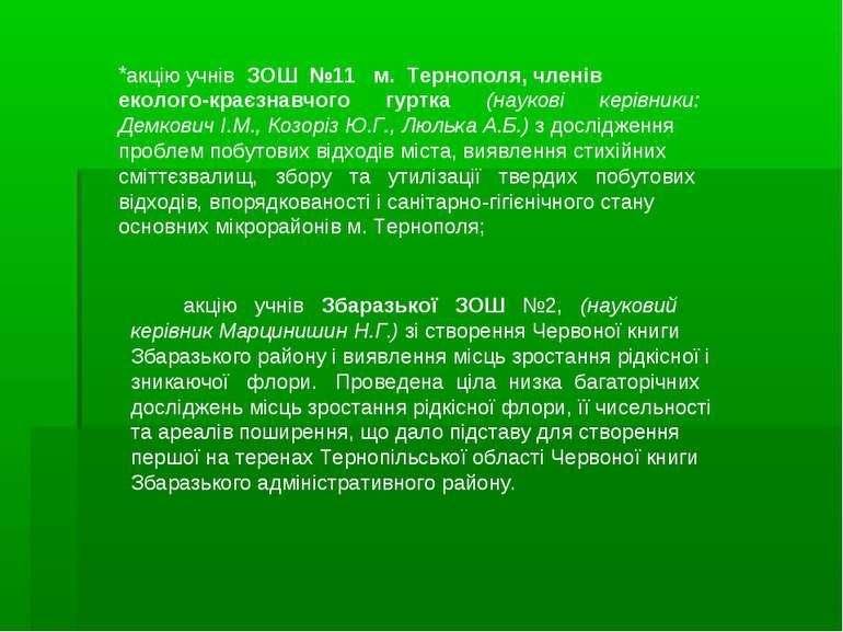 акцію учнів ЗОШ №11 м. Тернополя, членів еколого-краєзнавчого гуртка (наукові...