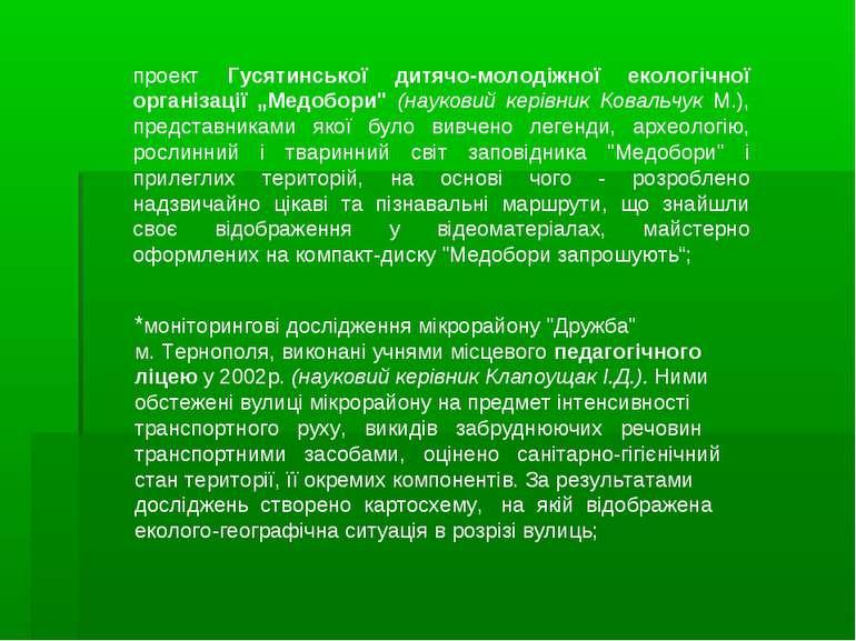 """проект Гусятинської дитячо-молодіжної екологічної організації """"Медобори"""" (нау..."""