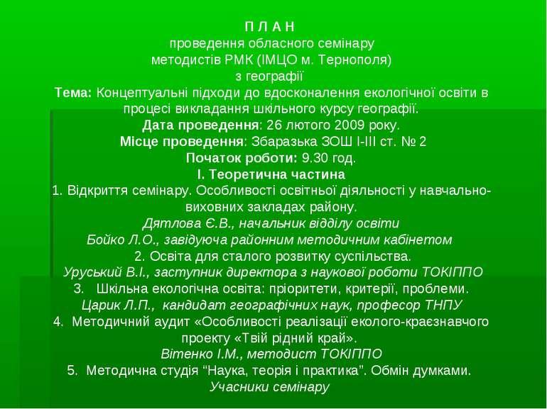 П Л А Н проведення обласного семінару методистів РМК (ІМЦО м. Тернополя) з ге...