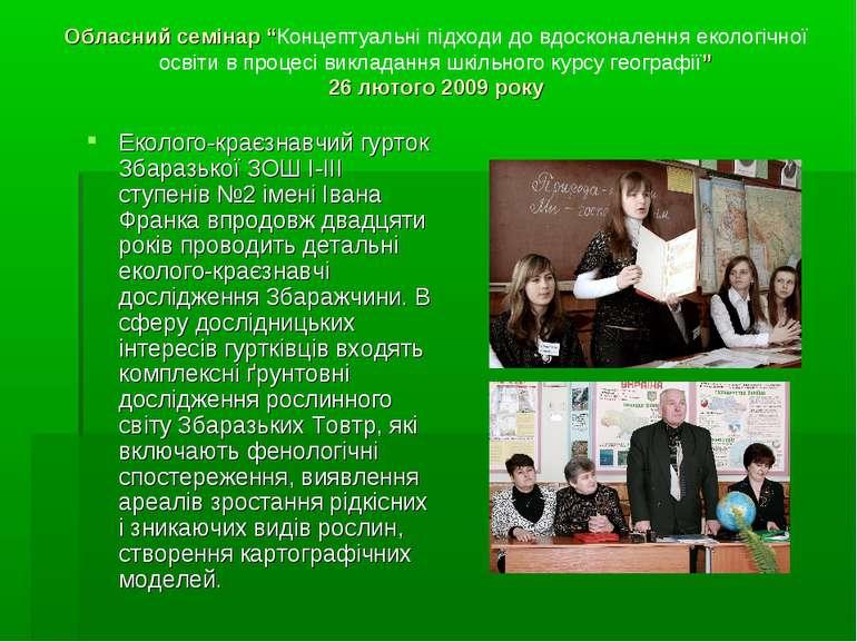 """Обласний семінар """"Концептуальні підходи до вдосконалення екологічної освіти в..."""