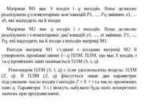Матриця М1 має S входів і q виходів. Вона дозволяє реалізувати q елементарних...