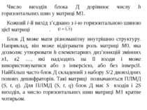 Число виходів блока Д дорівнює числу h горизонтальних шин у матриці М1. Число...
