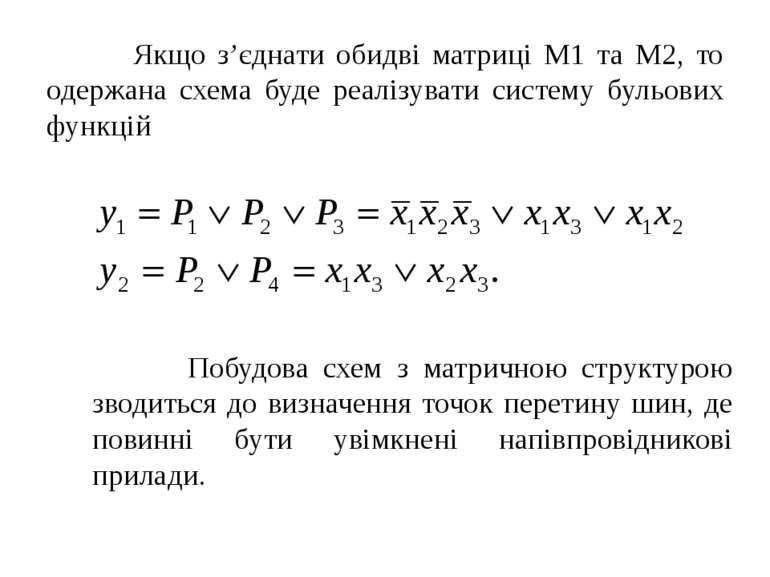 Якщо з'єднати обидві матриці М1 та М2, то одержана схема буде реалізувати сис...
