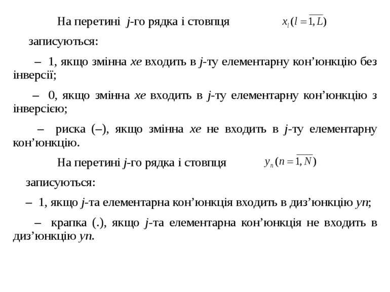 На перетині j-го рядка і стовпця На перетині j-го рядка і стовпця записуються...