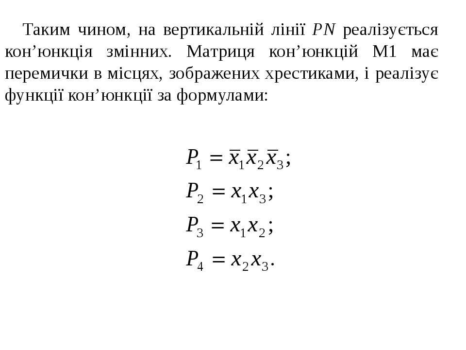 Таким чином, на вертикальній лінії PN реалізується кон'юнкція змінних. Матриц...