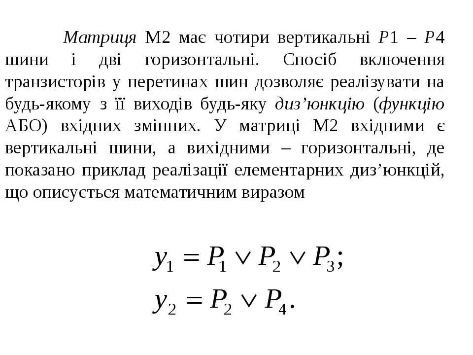 Матриця М2 має чотири вертикальні P1 – Р4 шини і дві горизонтальні. Спосіб вк...