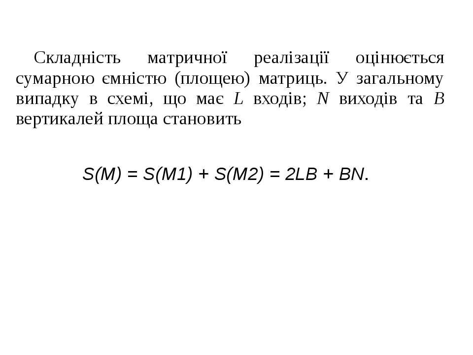 Складність матричної реалізації оцінюється сумарною ємністю (площею) матриць....