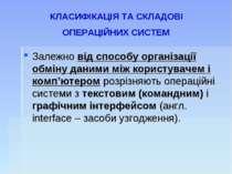 КЛАСИФІКАЦІЯ ТА СКЛАДОВІ ОПЕРАЦІЙНИХ СИСТЕМ Залежно від способу організації о...