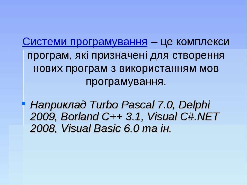 Системи програмування – це комплекси програм, які призначені для створення но...