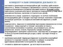 КОНЦЕПТУАЛЬНІ ПРИНЦИПИ ДІЯЛЬНОСТІ: системність (реалізацію антикорупційних ді...