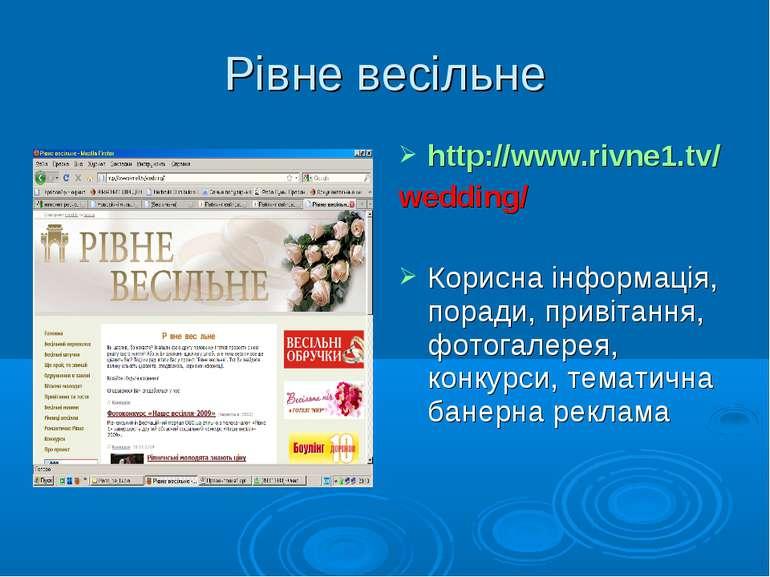 Рівне весільне http://www.rivne1.tv/ wedding/ Корисна інформація, поради, при...