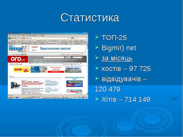 Статистика ТОП-25 Bigmir) net за місяць хостів – 97 725 відвідувачів – 120 47...