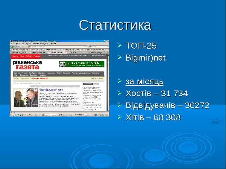 Статистика ТОП-25 Bigmir)net за місяць Хостів – 31 734 Відвідувачів – 36272 Х...