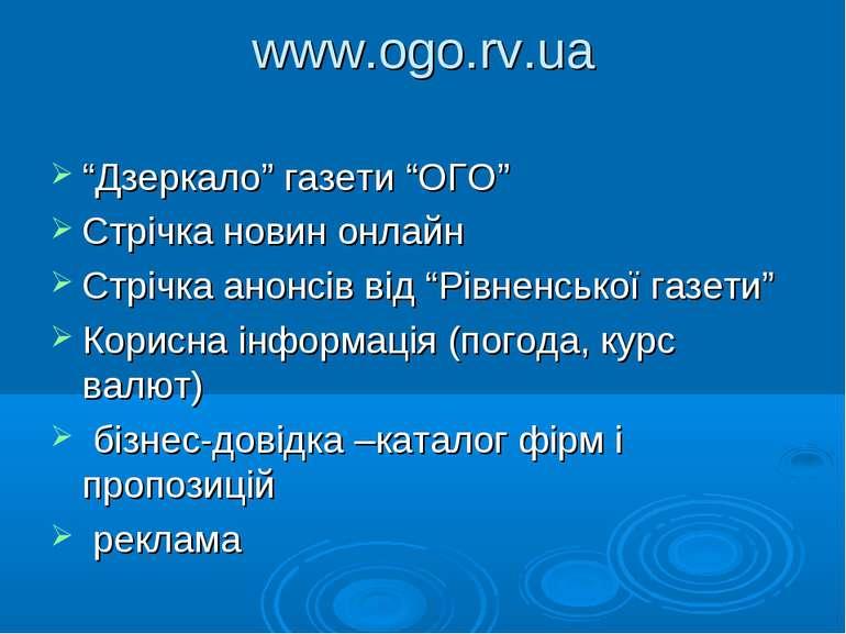 """www.ogo.rv.ua """"Дзеркало"""" газети """"ОГО"""" Стрічка новин онлайн Стрічка анонсів ві..."""