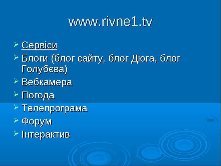 www.rivne1.tv Сервіси Блоги (блог сайту, блог Дюга, блог Голубєва) Вебкамера ...