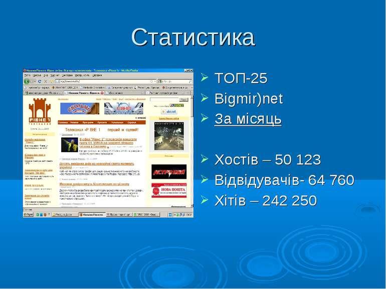 Статистика ТОП-25 Bigmir)net За місяць Хостів – 50 123 Відвідувачів- 64 760 Х...