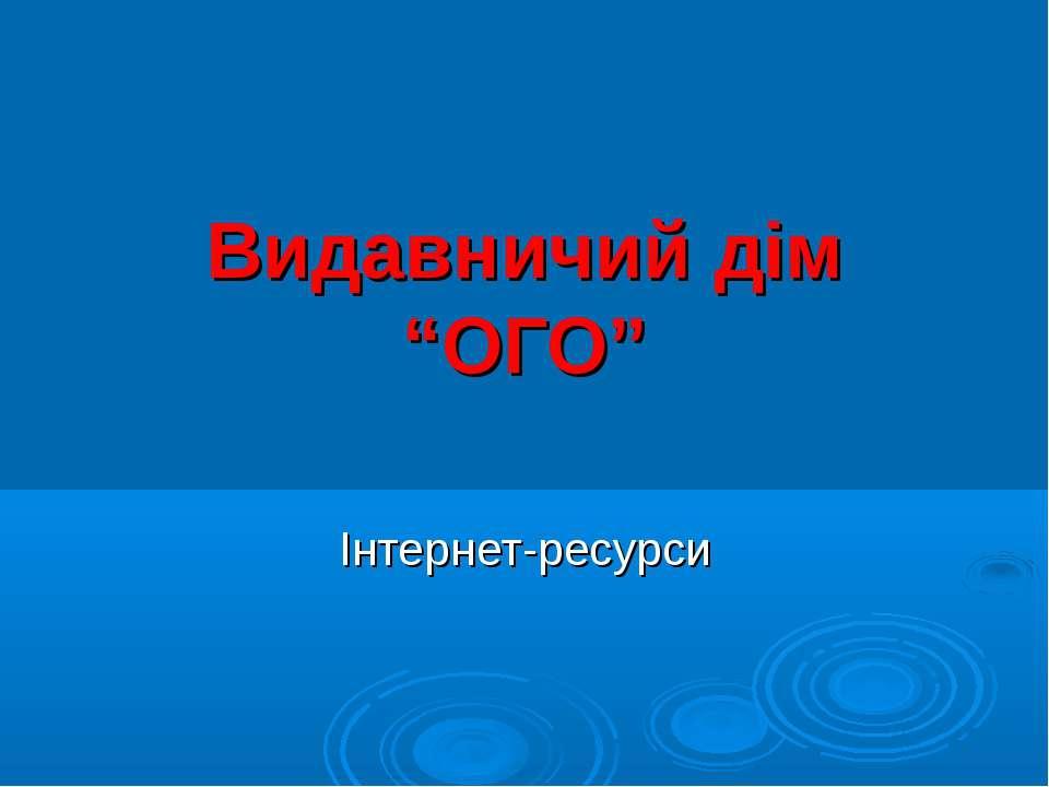 """Видавничий дім """"ОГО"""" Інтернет-ресурси"""