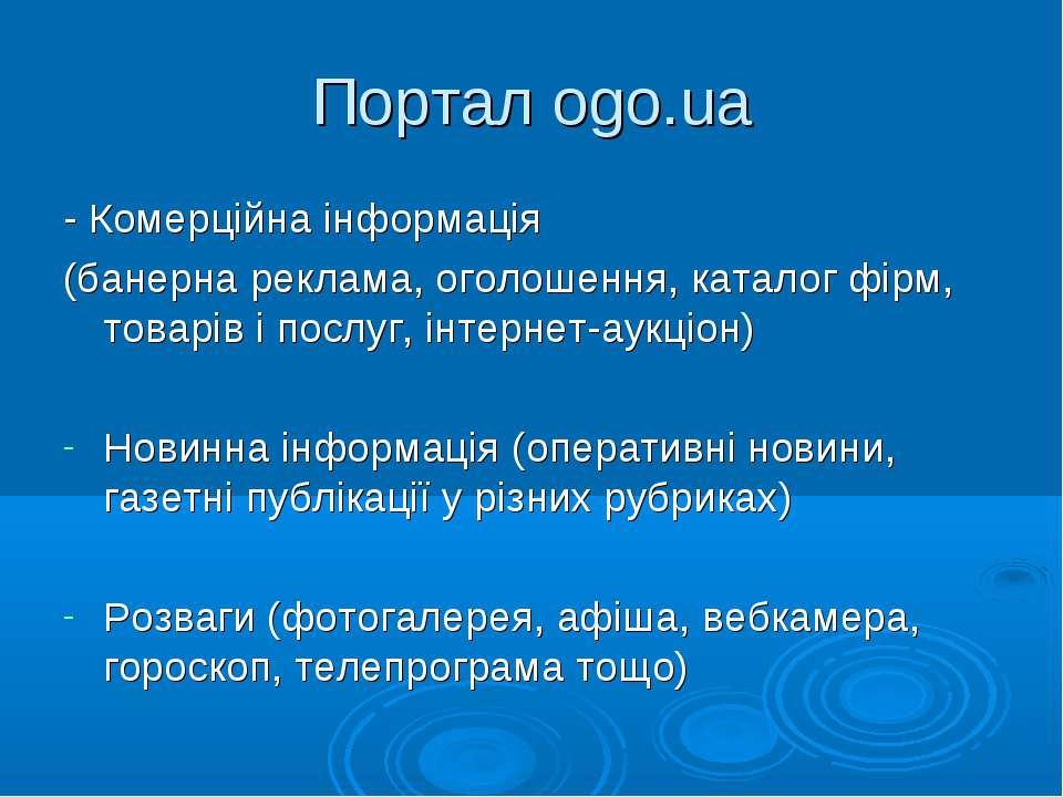 Портал ogo.ua - Комерційна інформація (банерна реклама, оголошення, каталог ф...