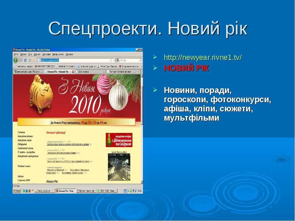 Спецпроекти. Новий рік http://newyear.rivne1.tv/ НОВИЙ РІК Новини, поради, го...
