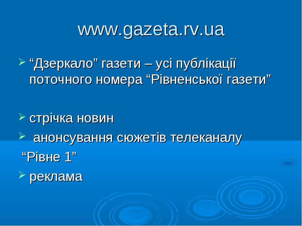 """www.gazeta.rv.ua """"Дзеркало"""" газети – усі публікації поточного номера """"Рівненс..."""