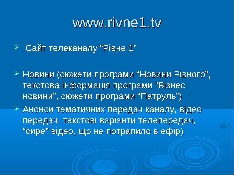 """www.rivne1.tv Сайт телеканалу """"Рівне 1"""" Новини (сюжети програми """"Новини Рівно..."""