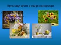 Приклади фото в жанрі натюрморт