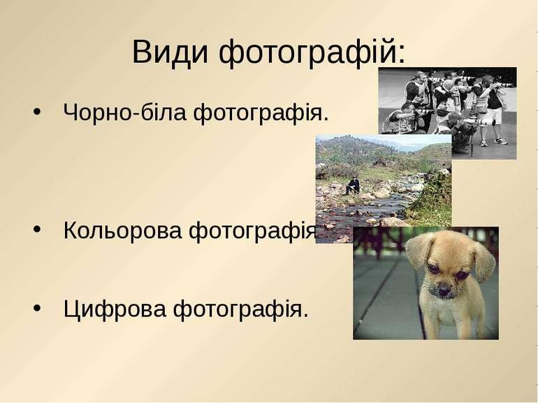 Види фотографій: Чорно-біла фотографія. Кольорова фотографія. Цифрова фотогра...