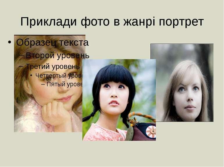 Приклади фото в жанрі портрет