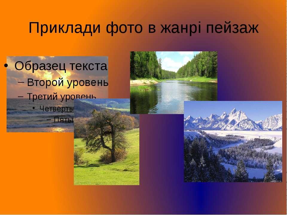 Приклади фото в жанрі пейзаж