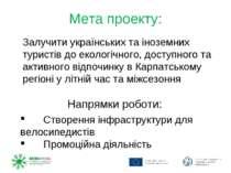 Мета проекту: Залучити українських та іноземних туристів до екологічного, дос...