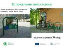 Встановлення велостоянок Музеї, монастирі, інформцентри, крамниці, кафе, авто...