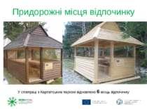 Придорожні місця відпочинку У співпраці з Карпатським парком відновлено 6 міс...