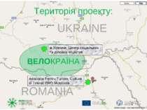 UKRAINE ROMANIA ВЕЛОКРАЇНА Територія проекту: м.Яремче, Центр соціальних та д...