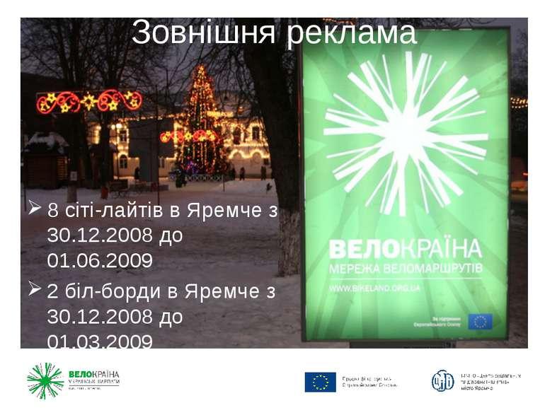 Зовнішня реклама 8 сіті-лайтів в Яремче з 30.12.2008 до 01.06.2009 2 біл-борд...