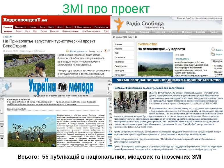 ЗМІ про проект Всього: 55 публікацій в національних, місцевих та іноземних ЗМІ